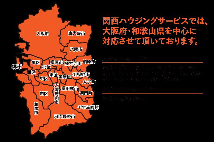 関西ハウジングサービス営業エリア
