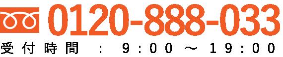 お問い合わせはフリーダイヤル0120-001-363、受付時間10:00~18:00日曜、祝日を除く